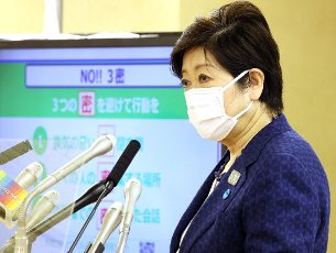 April 3, 2020, Tokyo, Japan - Tokyo Governor Yuriko Koike wearing a face mask speaks before press at the Tokyo Metropolitan Government in Tokyo on Friday, April 3, 2020. Koike asked people to stay home over the weekend. (Photo by Yoshio Tsunoda/AFLO)