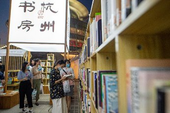 "(200815) -- HANGZHOU, Aug. 15, 2020 (Xinhua) -- People visit a mobile library at the ""Amazing Night in Hangzhou"" cultural and tourism market in Hangzhou, east China\'s Zhejiang Province, Aug. 14, 2020. (Photo by Jiang Han\/Xinhua"